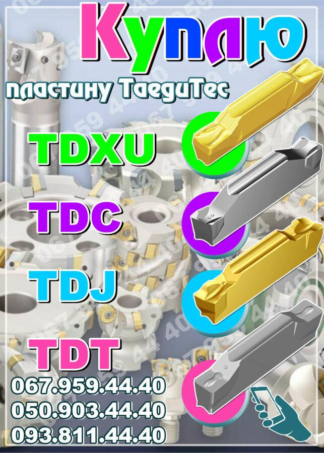Куплю импортную пластину в Кременчуге TDXU4E, TDT4E, TNGX2207, APKT17