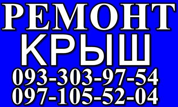 Ремонт Крыш , кровельные работы