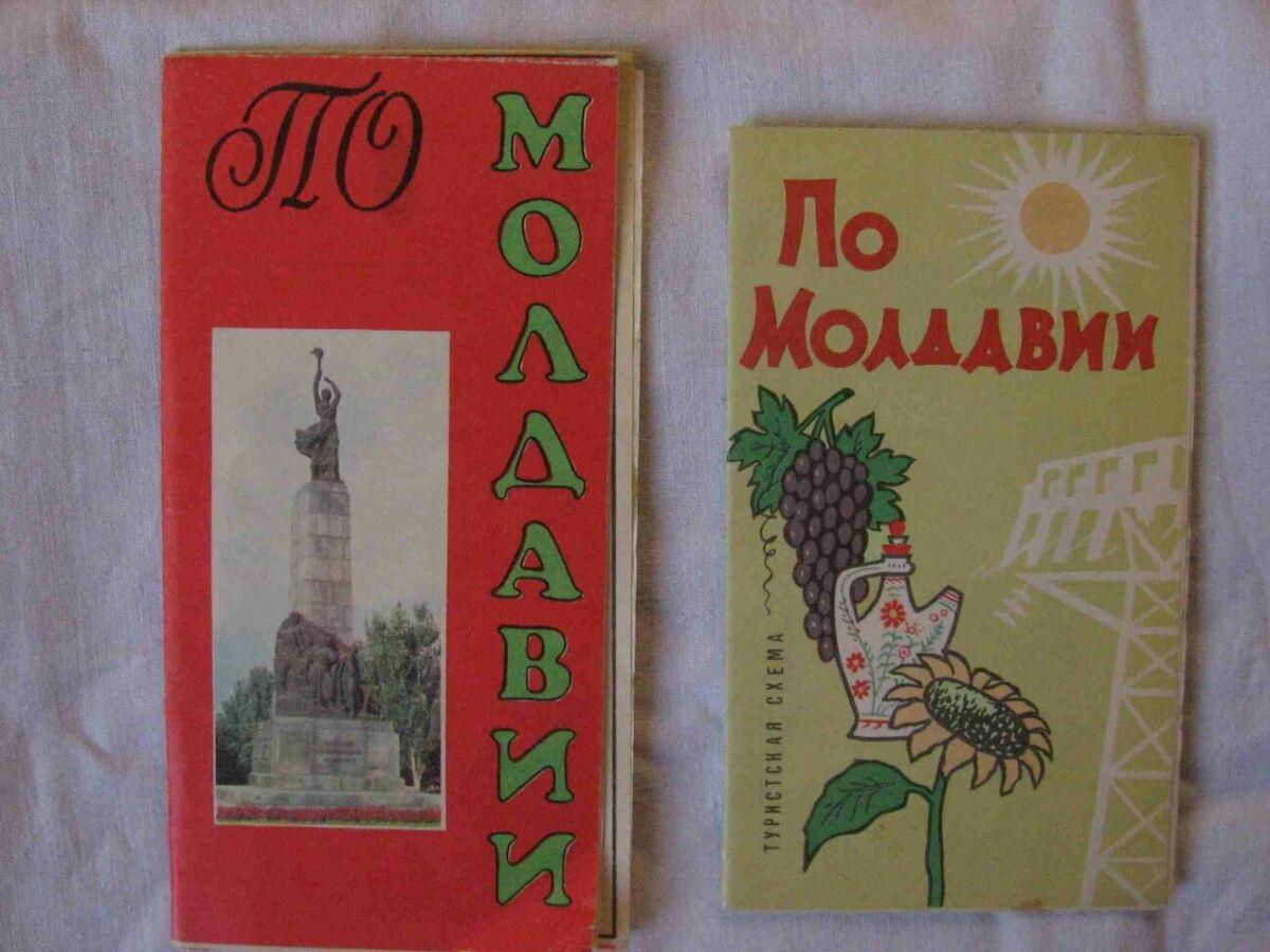 """Туристская схема """"По Молдавии"""""""