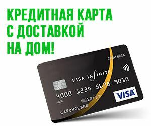 Заявка на кредит или кредитную карту онлайн в какую криптовалюту инвестировать в 2016