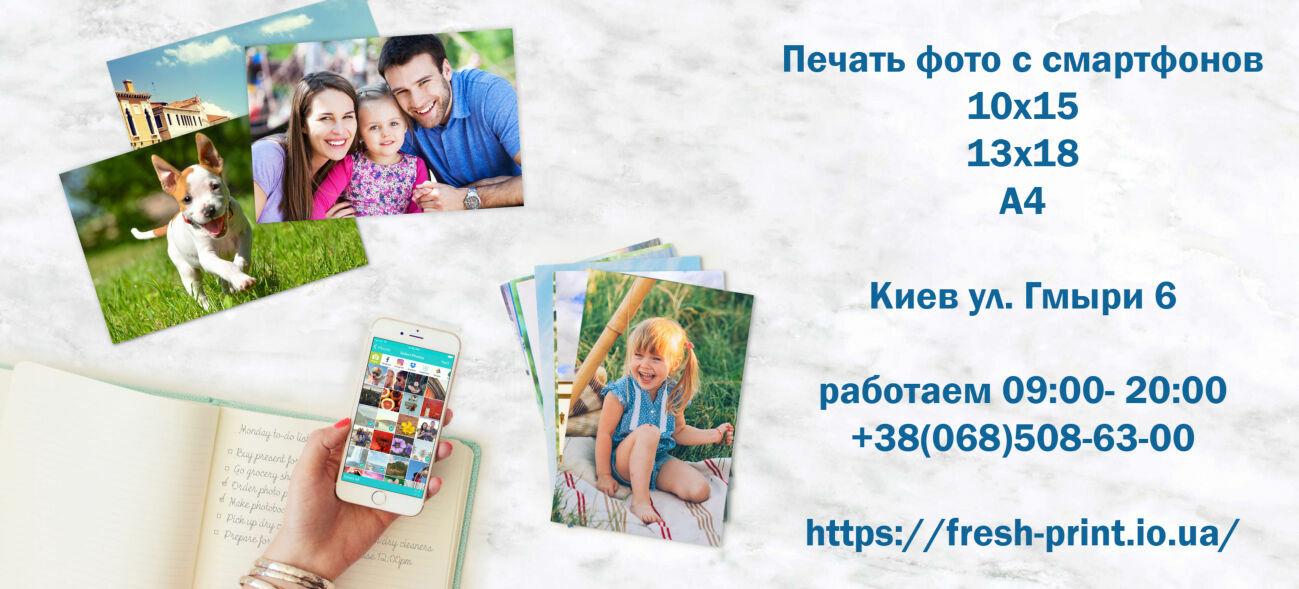 печать фото киевская под