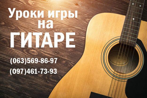 Уроки игры на гитаре с нуля! Любой возраст!