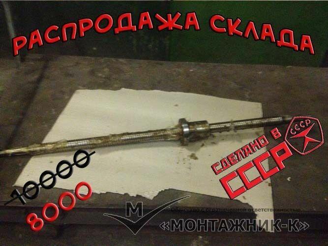 Шарико-винтовая пара 52.02. 30.600 к токарно-револьверным станкам с ЧП