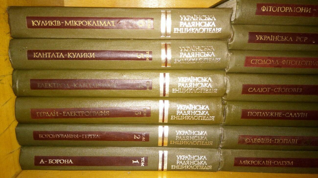 Українська радянська енциклопедія (на українській мові). У 12 томах, 1