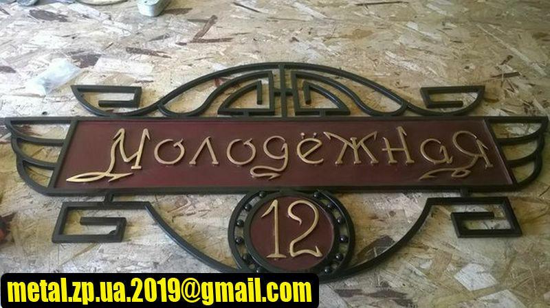 Буквы из металла, вывески, художественная ковка