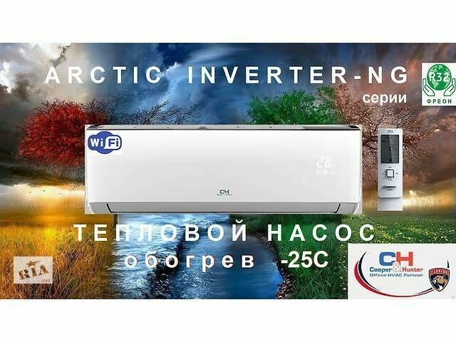 Cooper&HunterCH-S09FTXS-W Arctic,Тепловой насос Воздух-воздух В Одессе