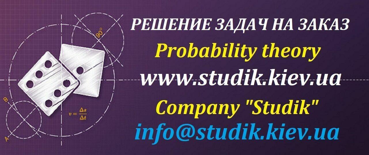 Выполнение контрольных работ по теории вероятности, математике