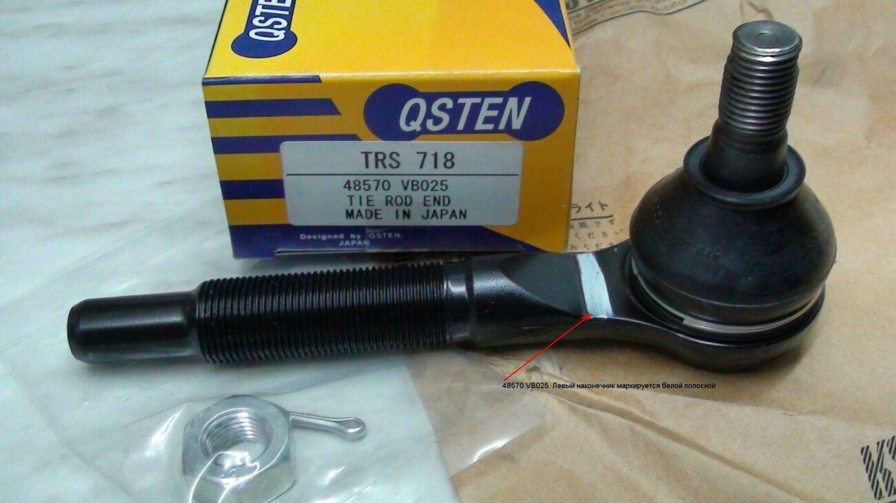 Наконечник рулевой 48570 VB025 PATROL Y61 TRS 718 «QSTEN»
