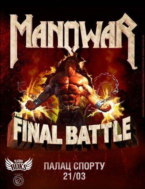 Билеты Manowar The Final Battle World Tour 2019.