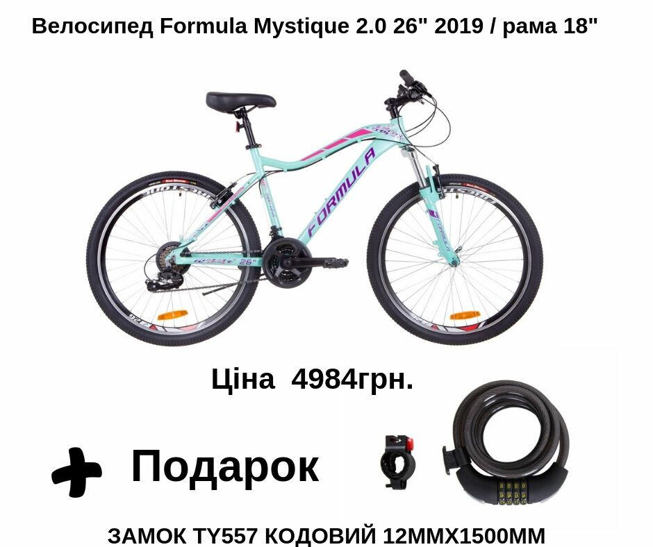 """Велосипед Formula Mystique 2.0 26"""" 2019 / рама 18"""" бирюзовый (OPS-FR-2"""