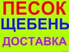 Песок Сумы желтый белый резак Щебень гранотсев. Зил-самосвалом.