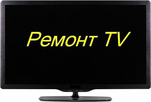 Ремонт телевизоров,мониторов, микроволновок, на алексеевке, п.поле