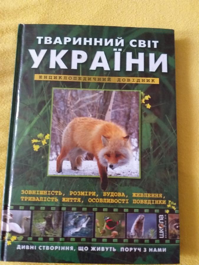 Энциклопедический справочник на украинском языке.