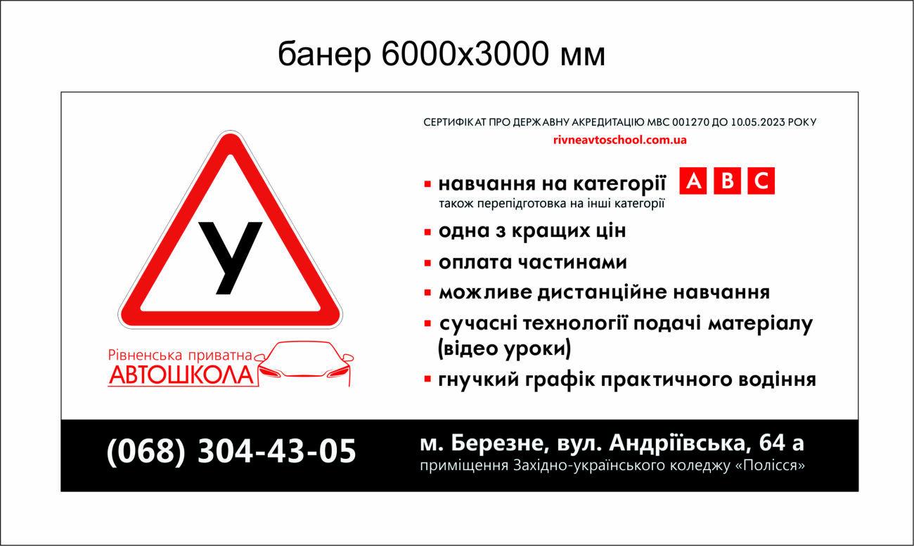 Рівненська приватна автошкола.Костопіль