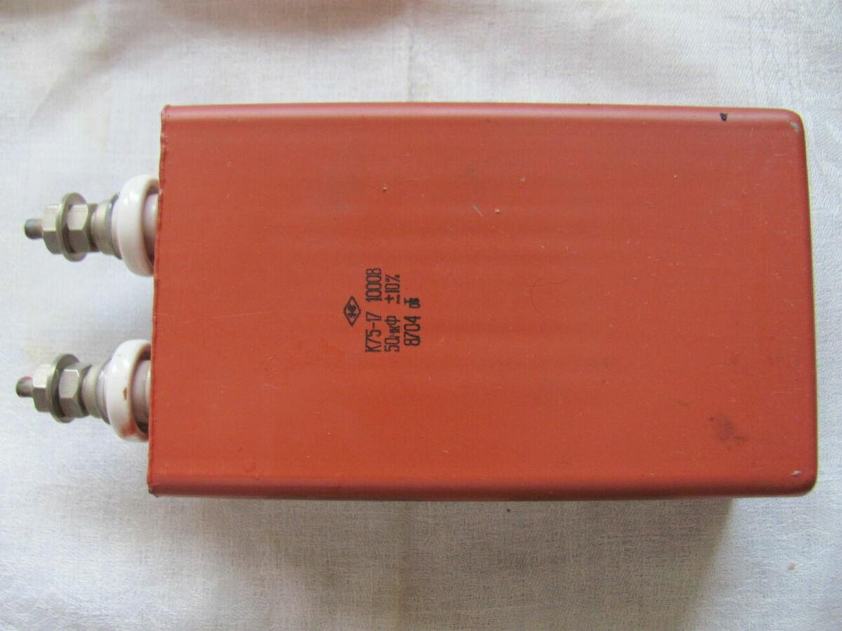 Конденсатор 50 мкф 1000 В , К75 - 17 .