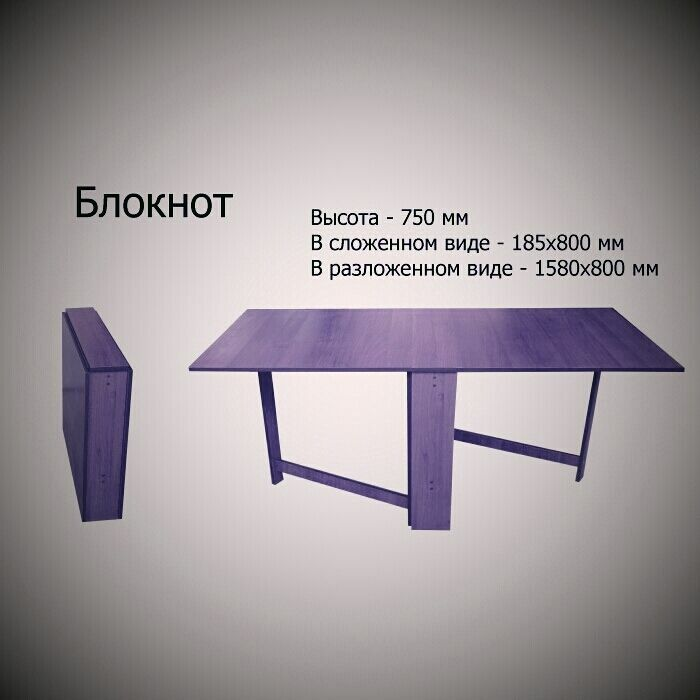 Стол блокнот венге