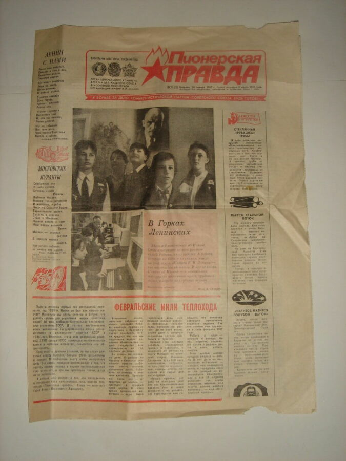 Продам газету пионерская правда №9 1987.
