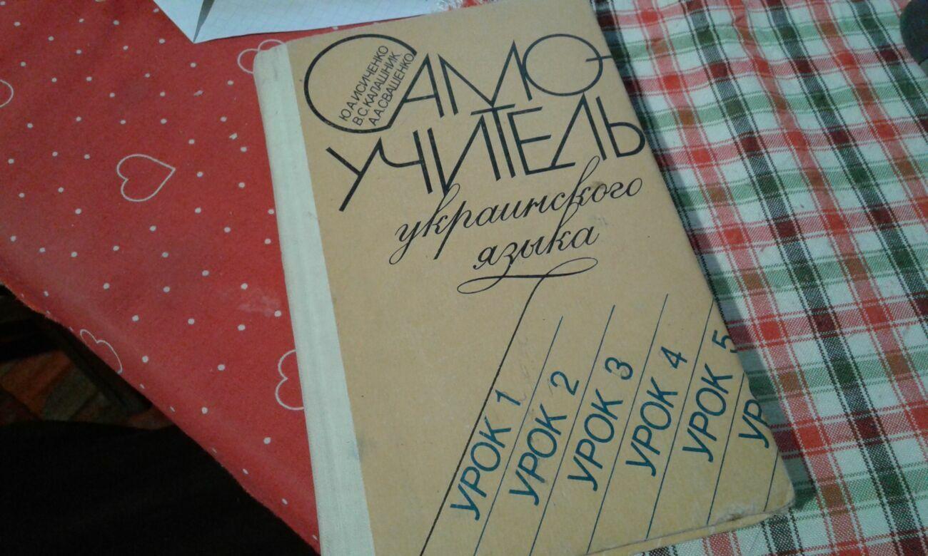 """""""Самоучитель украинского языка """"Исиченко .калашник."""