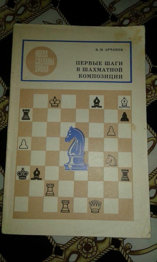 """Арчаков.""""Первые шаги в шахматной композиции"""""""