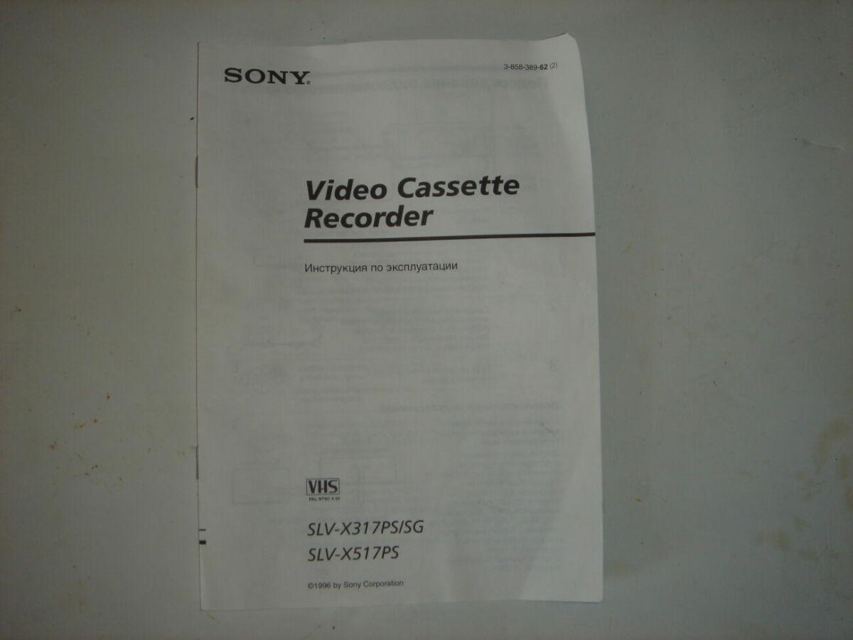 Инструкция на видеомагнитофон SONY SLV-X317PS/SG.