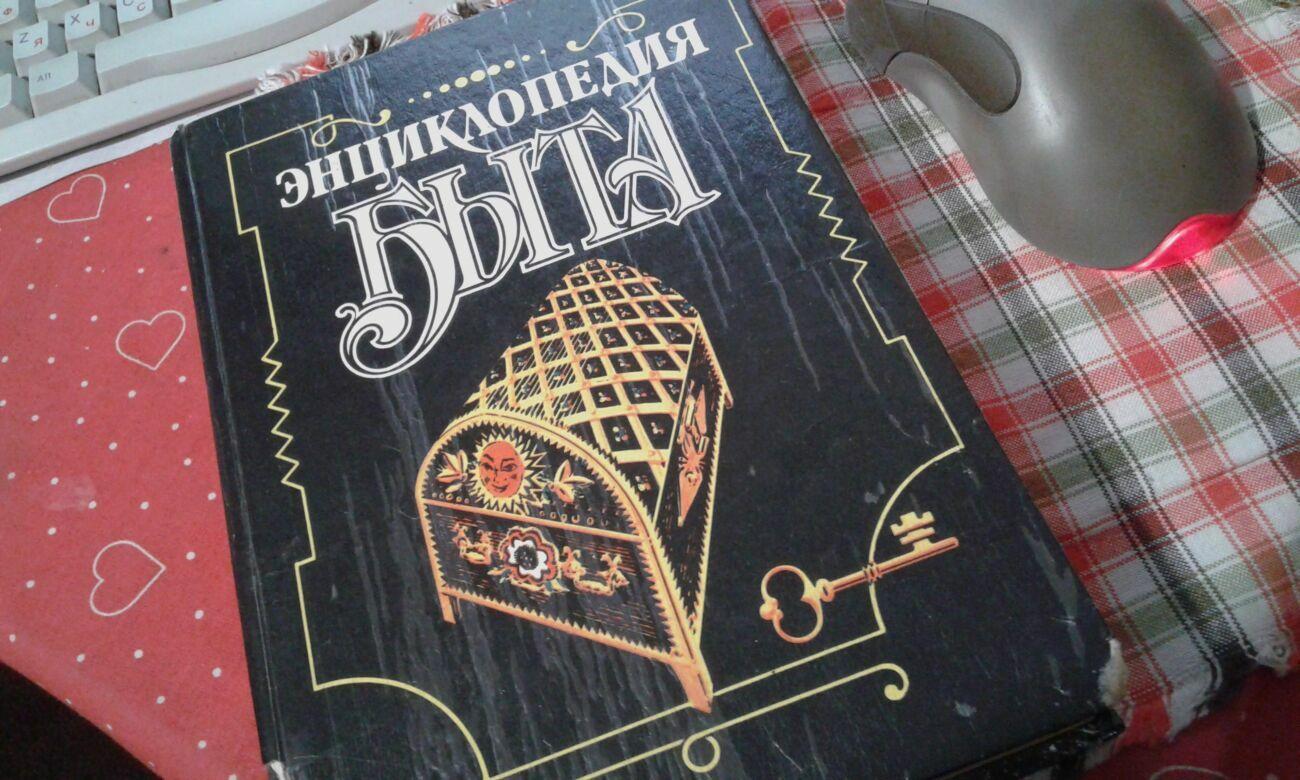 """Полезные лайфхаки""""Энциклопедия быта""""-всё для дома."""