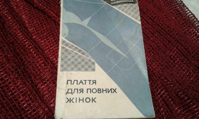 """М.в.головина А.М.Ямпольска""""Плаття для повних жiнок""""выкройки фасоны 2"""