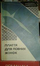 """М.в.головина А.М.Ямпольска""""Плаття для повних жiнок""""выкройки фасоны"""