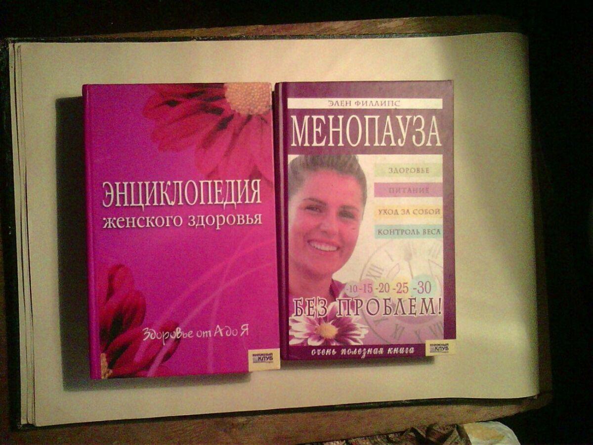 Продам - энциклопедию женского здоровья.