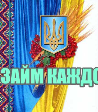 займ на карту ночью vam-groshi.com.ua хоум кредит онлайн регистрация