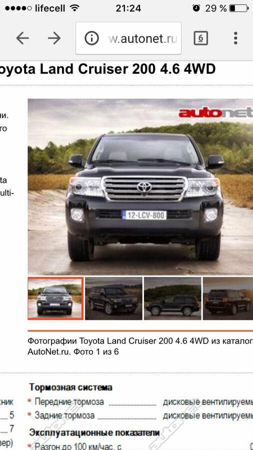 Продам передний бампер на Toyota Land Cruiser 200 (рестайл)