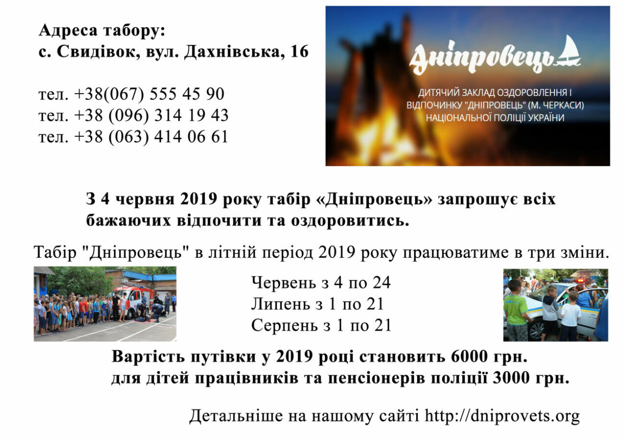 Відпочинок базі дніпровець черкаси 2019