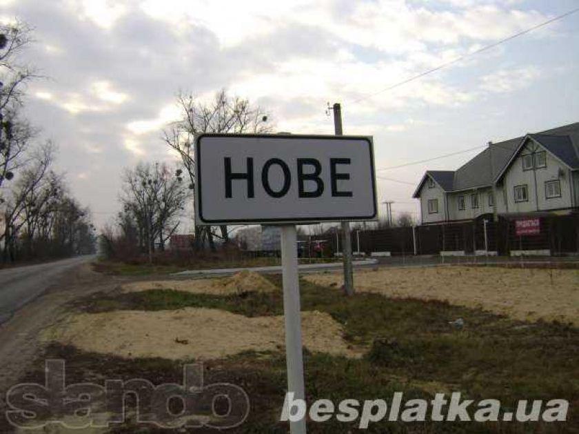 Продам 4 гектара земли в с.Новое