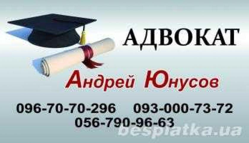 Юридические услуги Адвокат в Днепропетровскепо семейным спорам.