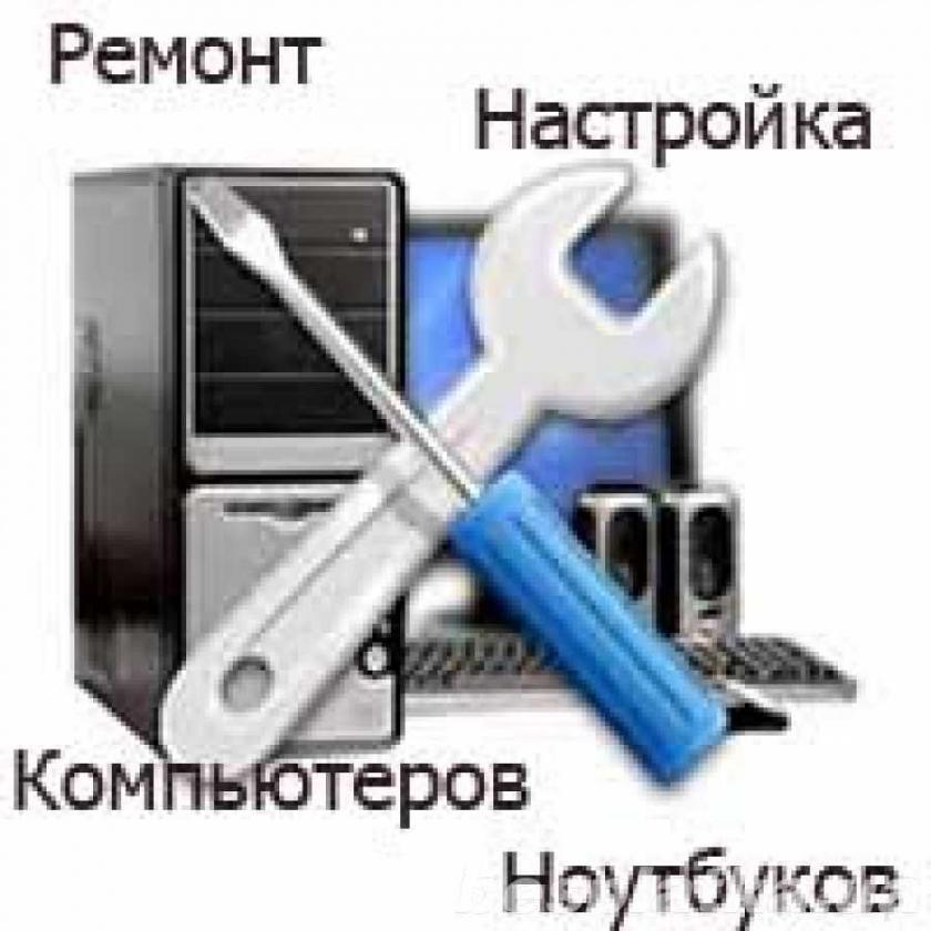 Фото - Качественный РЕМОНТ КОМПЬЮТЕРОВ,диагностикaа и обслуживание С ГАРАНТИЕ