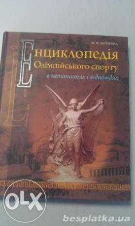 Продам Энциклопедию Олимпийского спорта