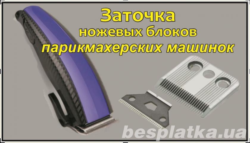 Заточка и ремонт машинок для стрижки