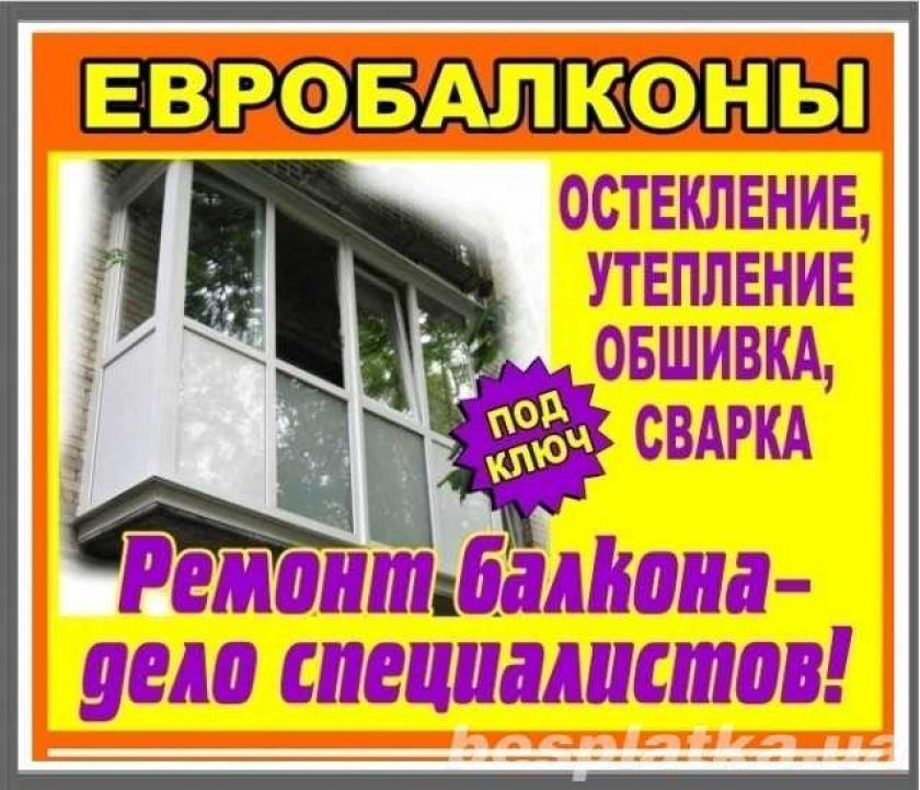 Балконы и лоджии под ключ в харькове: договорная - балконы х.