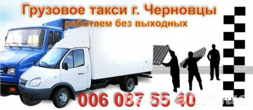 Грузовые перевозки. Услуги грузчиков. Черновцы