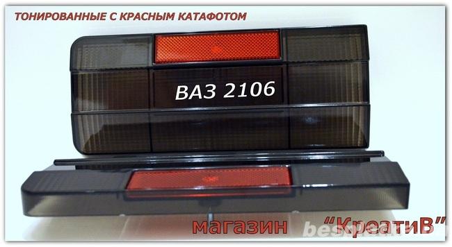 Тюнинговые стёкла на задние фонари Ваз 2106