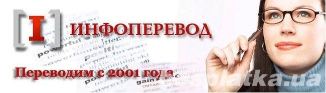 Фото - Перевод документов. Легализация и апостиль. Справки о несудимости.