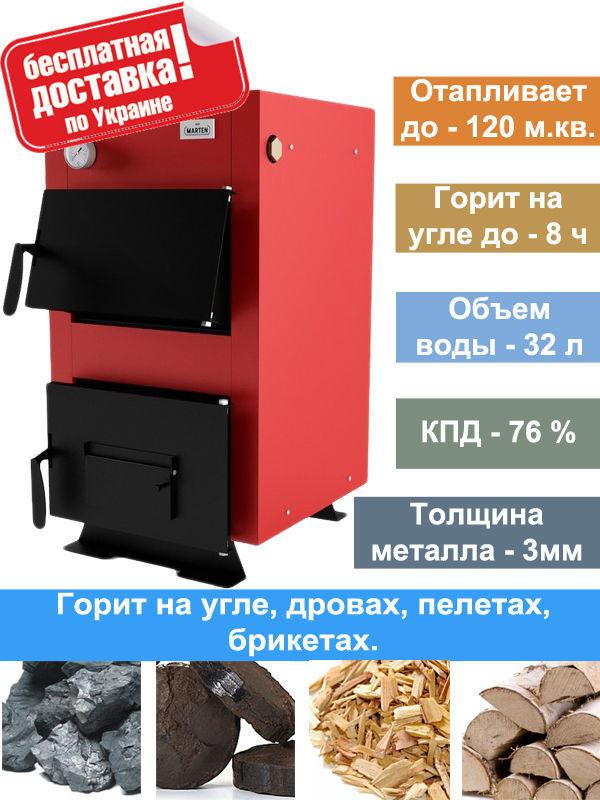 Фото 7 - Твердотопливный котел Буран, Проскуров, MaxiTerm. Сталь - 4мм.