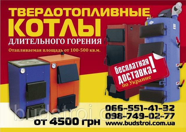 Фото - Твердотопливный котел Буран, Проскуров, MaxiTerm. Сталь - 4мм.