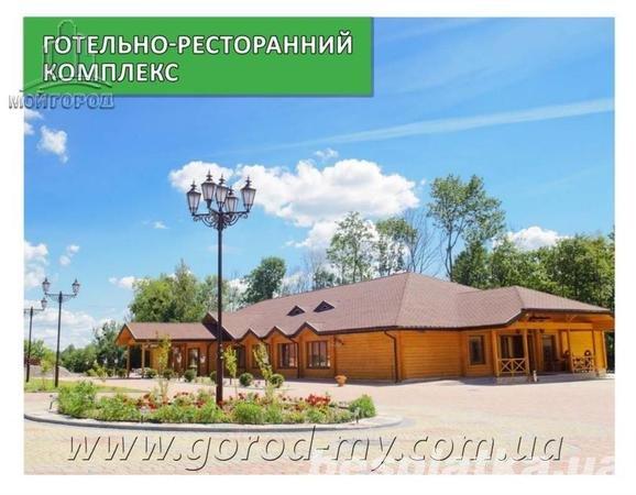 Действующий ресторанно-гостиничный комплекс 4000 кв.м. во Львове.