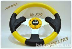 Руль спортивный 579 желтый