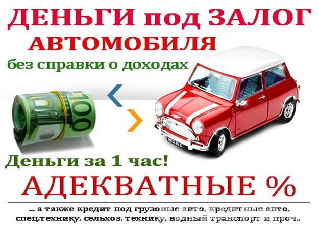 Кредиты под залог автомобиля/ Пользование или стоянка/ Индивидуально