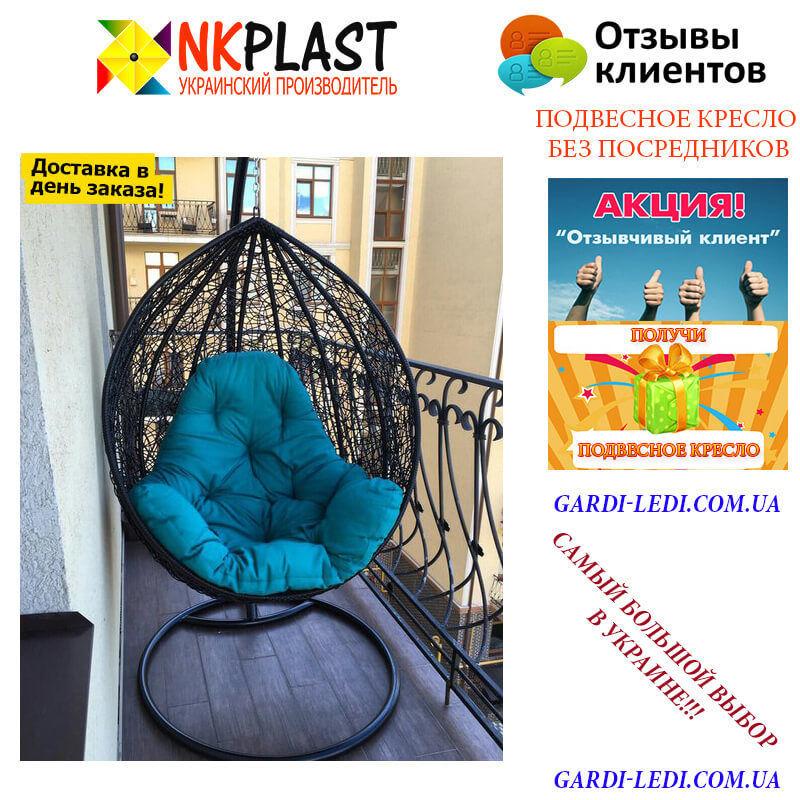 Фото - Купить садовые качели, подвесное кресло кокон в Одессе