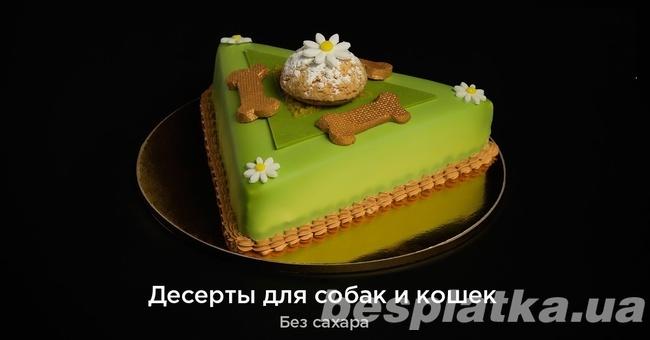 Фото - Торты для кошек и собак на заказ!Новая услуга в Харькове !