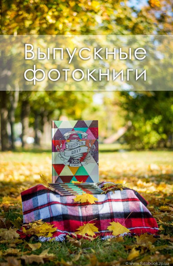Фото - Выпускные фотокниги, виньетки, альбомы
