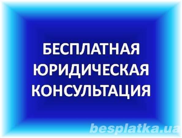киев юридическая консультация бесплатно