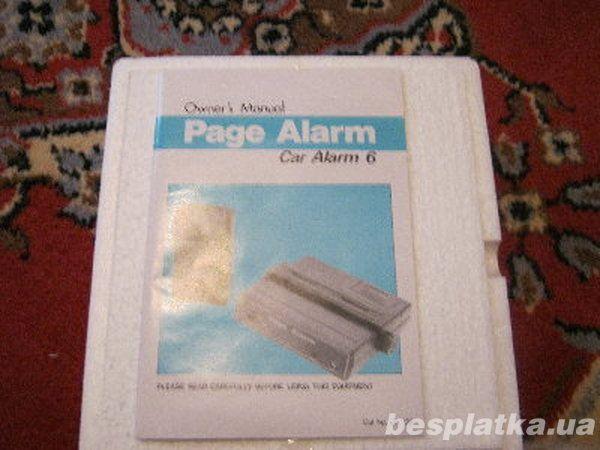 Фото 3 - Сигнализация двухсторонняя Page Alarm (до 3х км!)